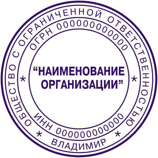 образец печати ооо с логотипом - фото 10